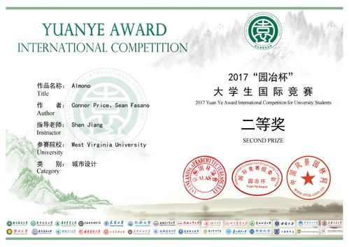 Yuan Ye Award Certificate recognizing Connor Price and Sean Fasano as second prize winners in the eighth annual competition